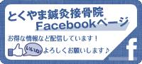 とくやま鍼灸接骨院Facebookページ