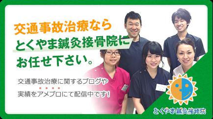 とくやま鍼灸接骨院 Amebaブログページ