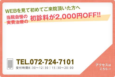 当院自慢の実費治療の初診料が2000円OFF!!!