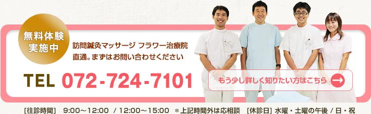 訪問鍼灸マッサージ フラワー治療院 072-724-7101