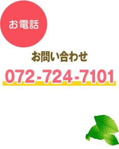 TEL072-724-7101