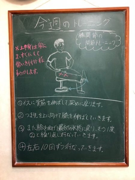 膝 トレーニング